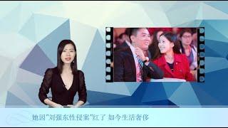 她因刘强东案走红了 如今生活奢侈