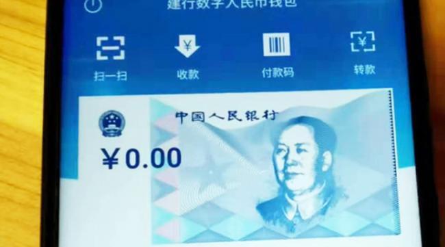 中国数字人民币尚在试行 已出现伪造