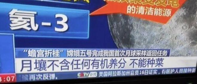 嫦五成功返回 月壤不能种菜 网友们的心态崩了!