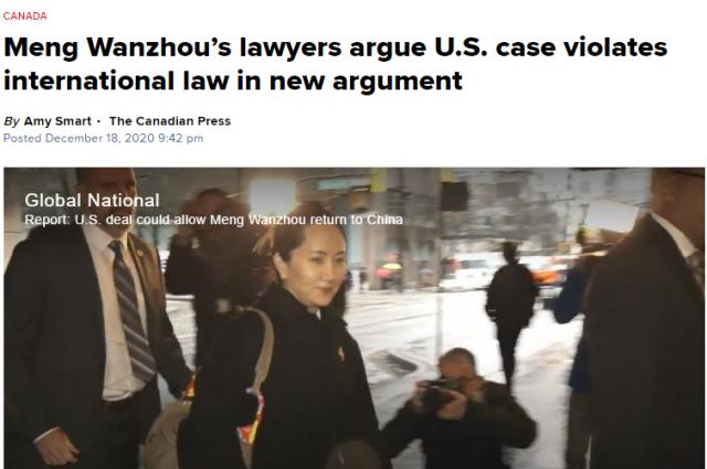 孟晚舟律师:加拿大若引渡孟晚舟违反国际法