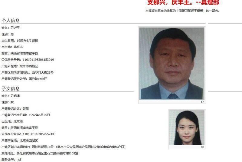 中國境外網站「支那維基」洩漏習近平與女兒習明澤個人資料。(圖取自支那維基頁面截圖)