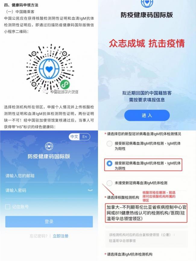 图 2.1 中国公民使用使馆防疫健康码国际版.jpg