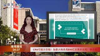 CRA可能欠你钱!加拿大税务局$10亿支票未兑现