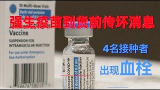 强生疫苗到货前传坏消息:4名接种者出现血栓