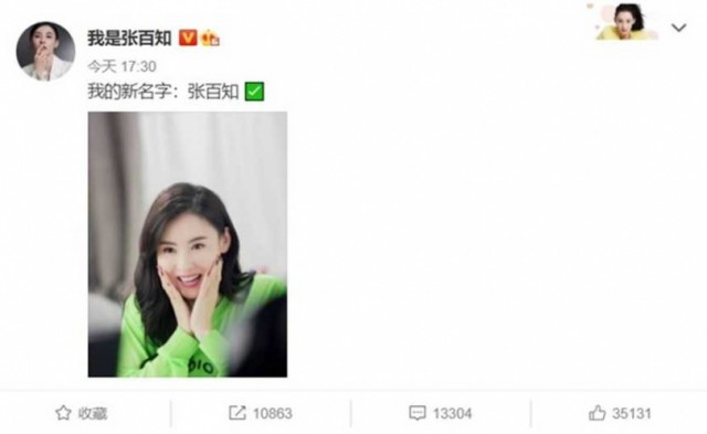 """张柏芝突宣布改名""""张XX"""" 粉丝傻眼"""