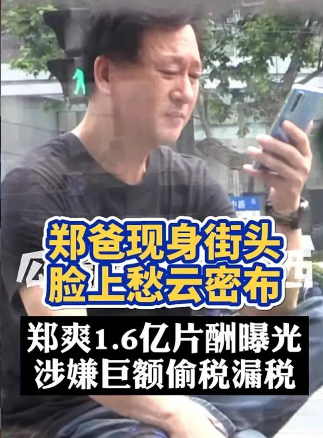 郑爽爸爸现身街头 狂刷手机焦头烂额满面愁容