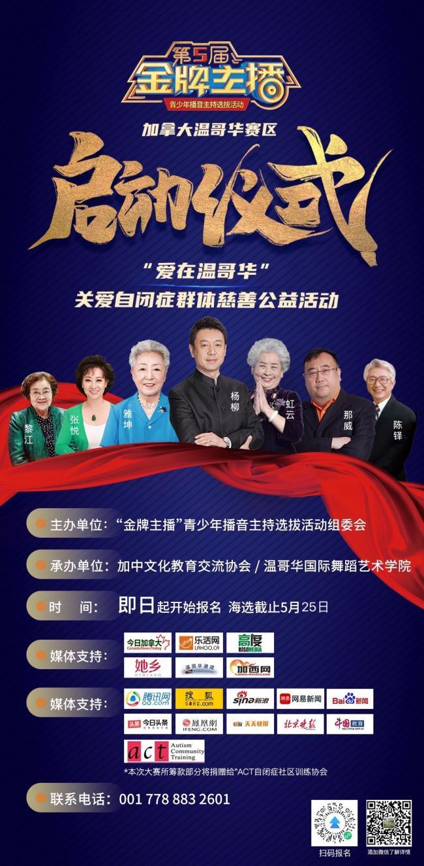 Poster for GoldenAnchor.JPG