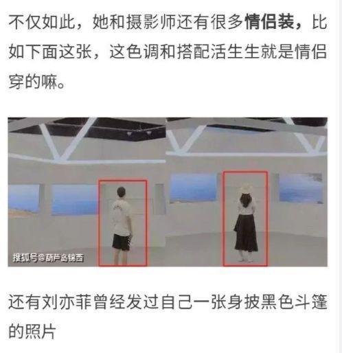 刘亦菲恋情?网友爆料刘亦菲与摄影师恋情
