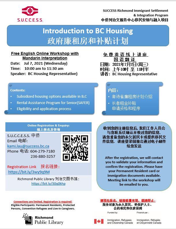 Jul 7 BC Housing flyer.JPG