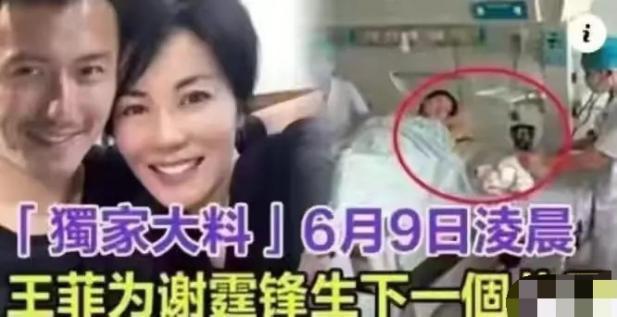 港媒曝51岁王菲为谢霆锋产子 生产照疑流出