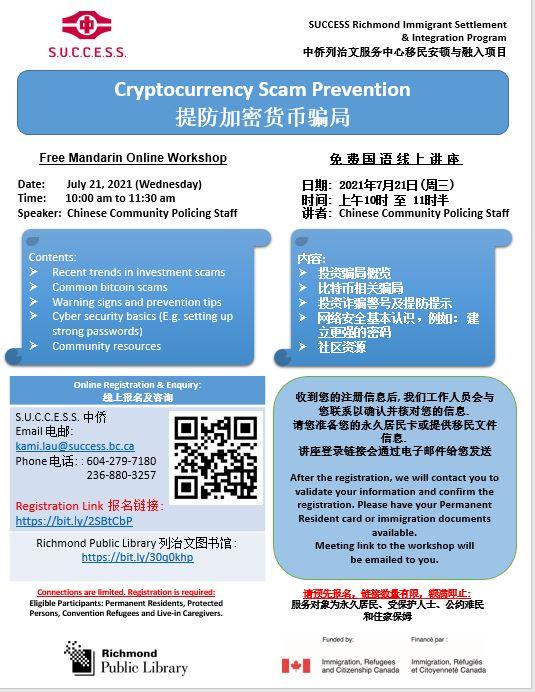 July 21 flyer.JPG