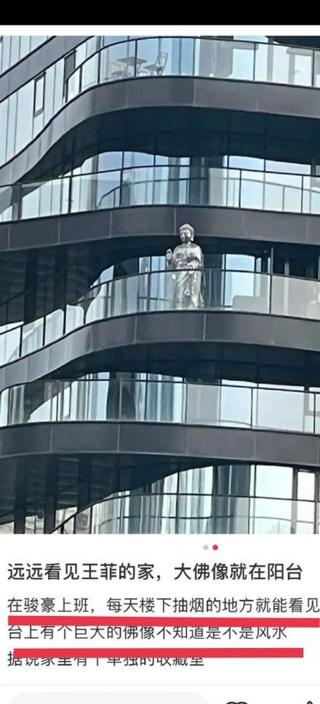 王菲北京豪宅吓到邻居?2米高佛像立在阳台