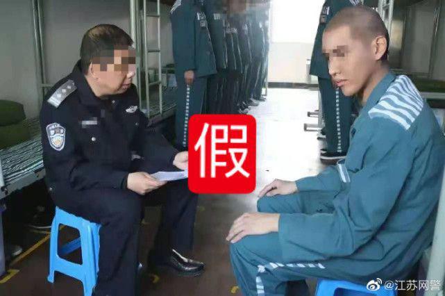 吴亦凡服刑照曝光?江苏网警:大家不要误传