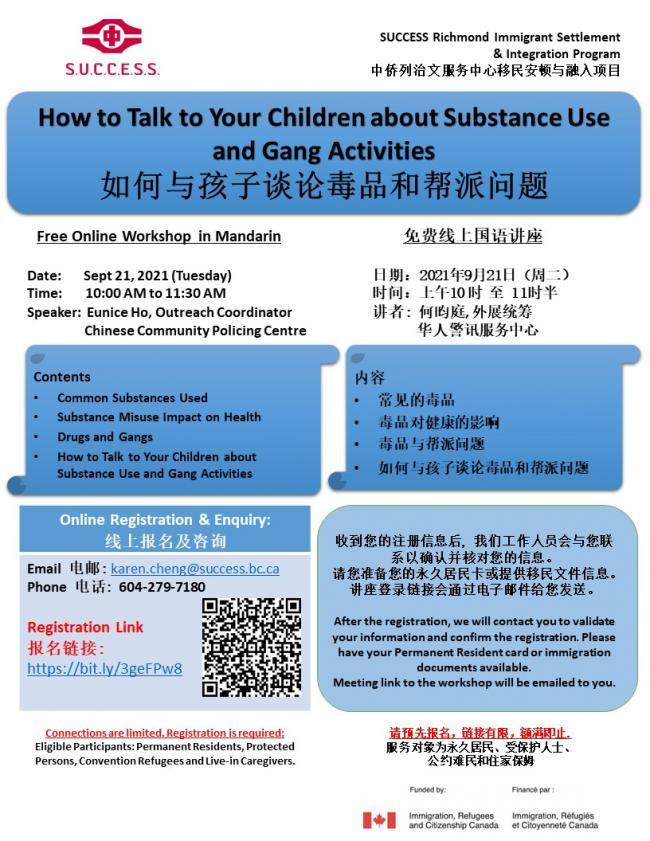 20210921__How to Talk to Your Children about Substance Use and Gang Activities_Approved.jpg