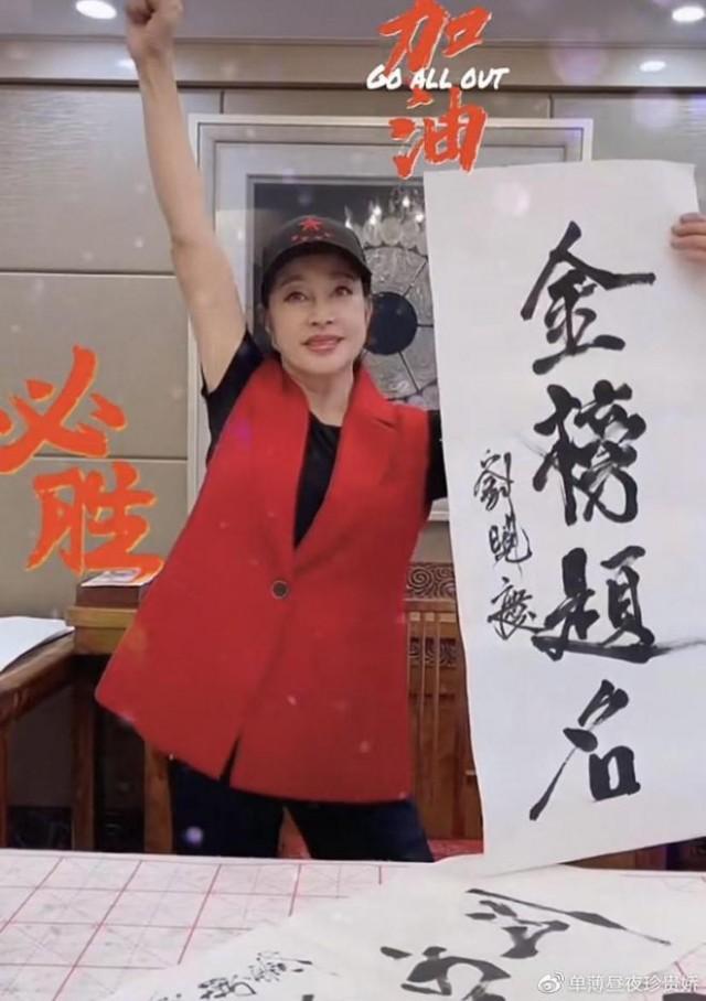 刘晓庆两个字卖2888 此前一幅作品拍卖108万