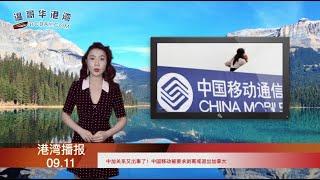 中加又出事了!中国移动被要求剥离或退出加拿大