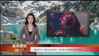 BC省承认2款中国疫苗!华人、留学生不用担心了