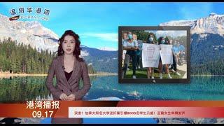 加拿大知名大学迷奸案引爆8000名学生示威