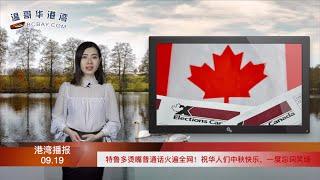 """中国留学生加拿大发推 中国网警跨海""""威胁""""?"""