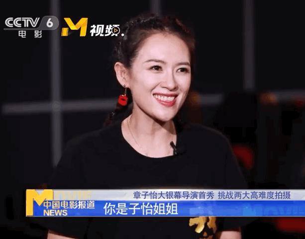 央视镜头下的章子怡 网友:360度无死角中式美女