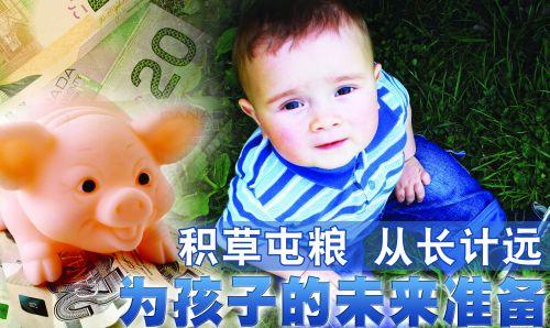 加国注册  <h1>教育储蓄_教育储蓄产品 -</h1>  册教育储蓄计划:为孩子未来准备 - 温哥华港湾