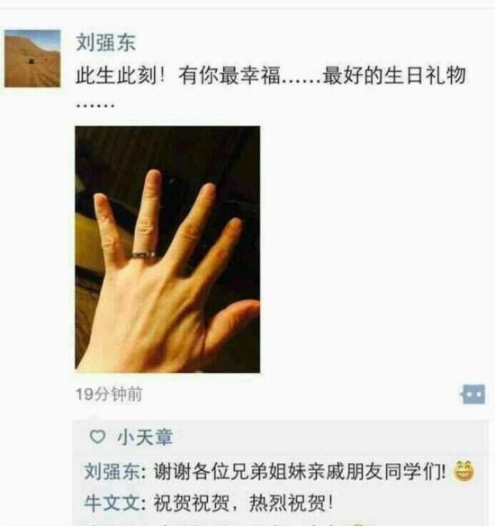 刘强东与奶茶妹结婚 晒婚戒称有你最幸福