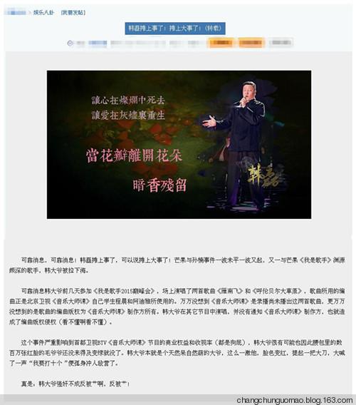 网曝韩磊身陷编曲侵权纠纷 面临巨额赔偿