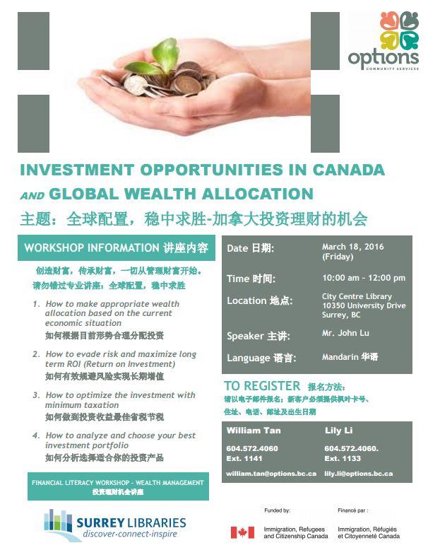 全球配置,稳中求胜 加拿大投资理财的机会