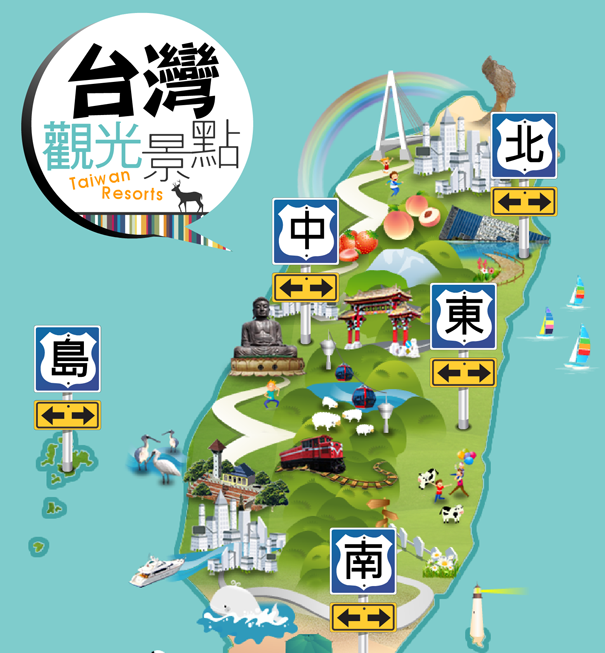 APP-taiwan-guan-guang-trip_1.png