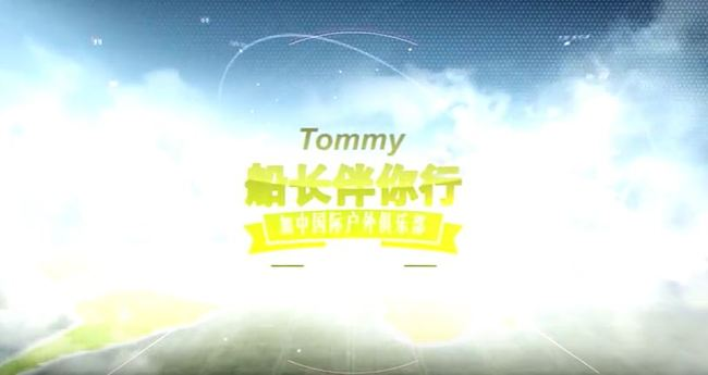 Tommy船长伴您行 30秒片头新鲜出炉