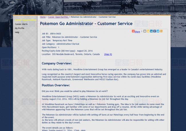 玩PokemonGo成大师?你可以考虑去应聘