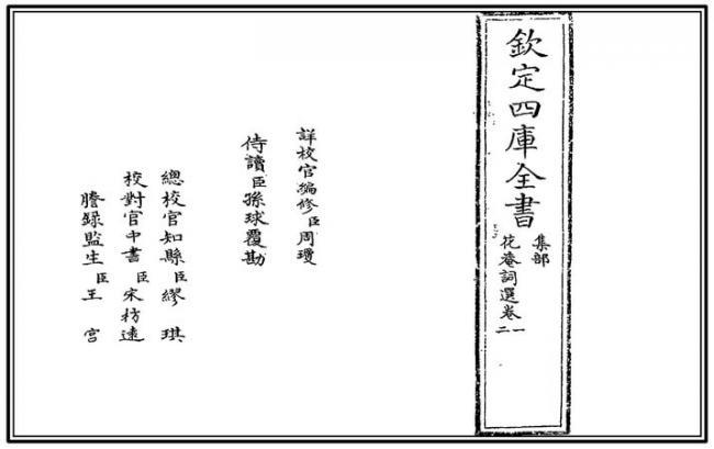 丙申秋日大常州词派同仁雅集纪要