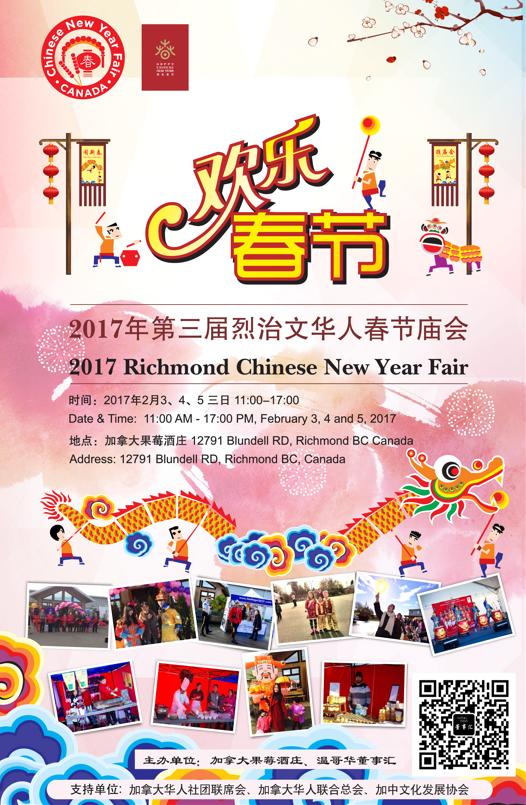 欢乐春节--2017年第三届列治文华人春节庙会