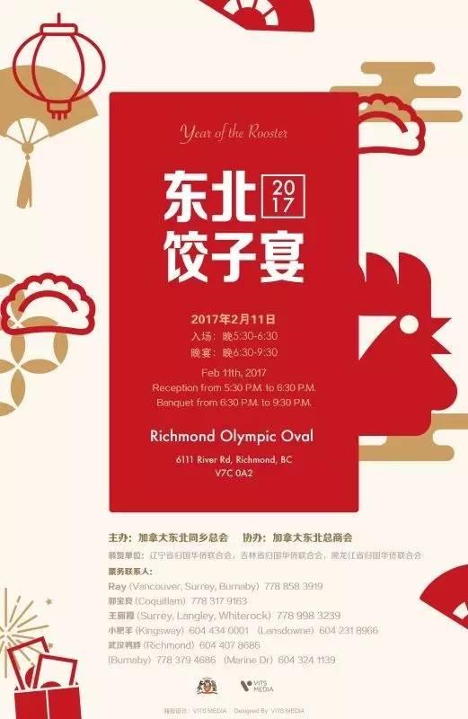 2017年东北同乡总会:春节千人饺子宴开始报名啦