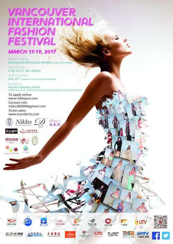 温哥华国际时装节开始接受报名 期待有时尚梦的你