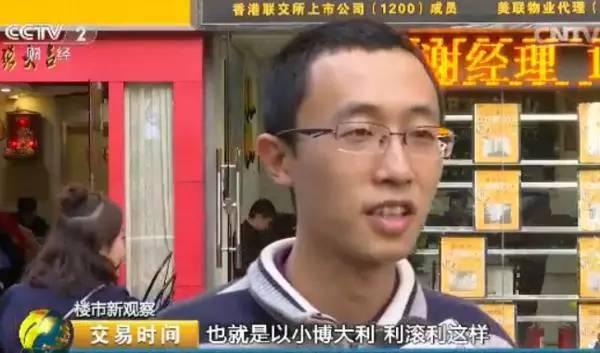深圳炒房客:100万变成5000万只用了两年