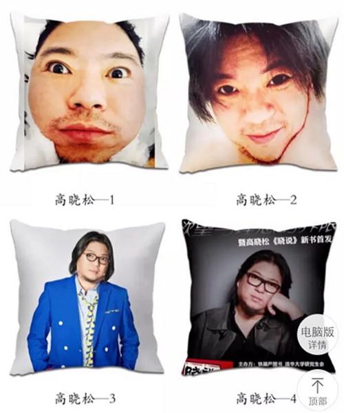 高晓松的脸被做成枕头挂在淘宝,月销量过百