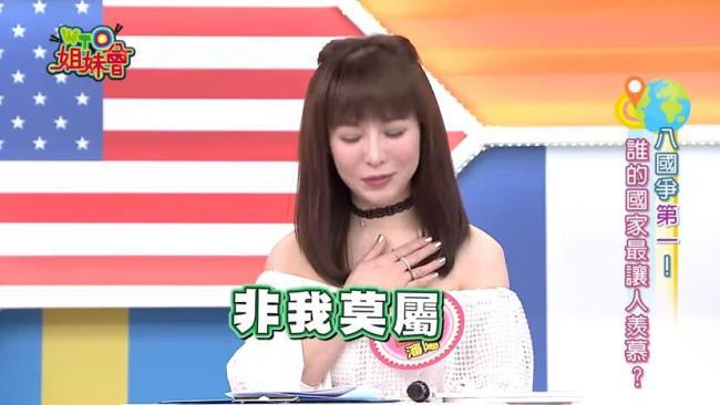 台湾人对大陆的误解太夸张 连节目嘉宾都忍不住了