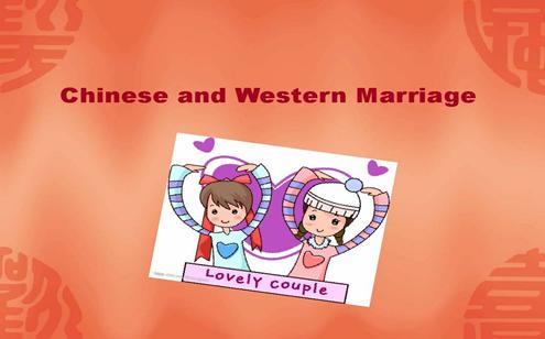中西联姻,合拍不合拍?