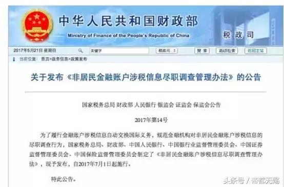 7月1日起,华人海外资产将被清查