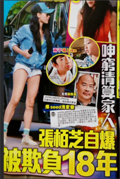 张柏芝自曝在圈中被欺负18年 称穷不买新衣服