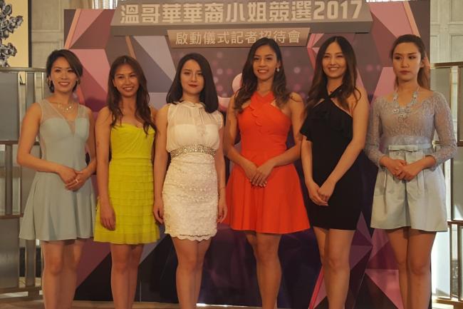 温哥华华裔小姐竞选2017正式启动