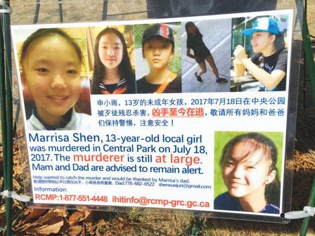 警方列90人名单查杀小雨凶手 征集追悼会丧礼图片
