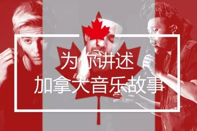 加拿大有没有嘻哈?