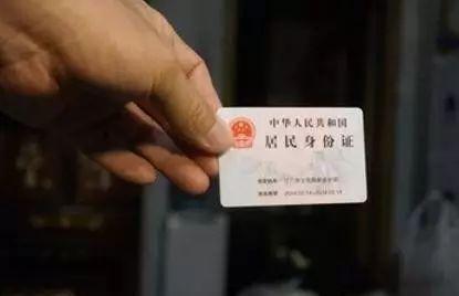 """公安部放""""大招"""" 中国身份证迎来大变革"""