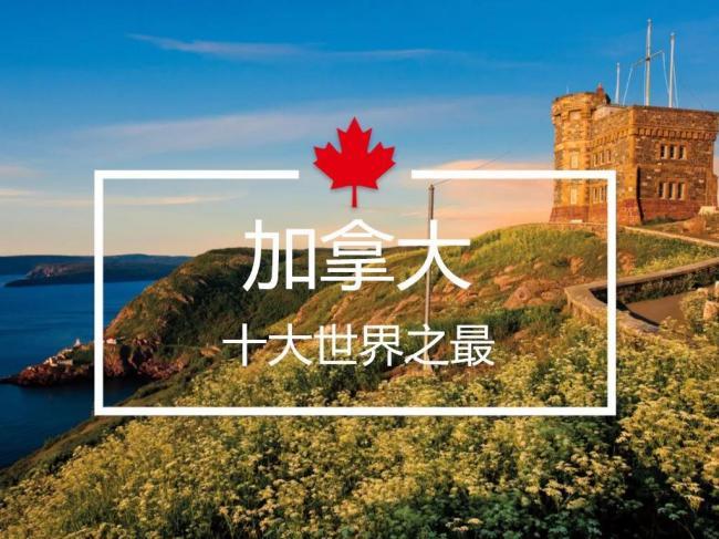 没想到 这些吉尼斯世界记录居然在加拿大