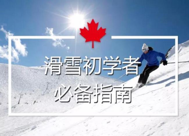 高能预警|2017超详细滑雪新手必备指南