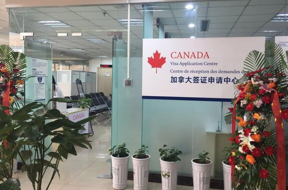 重大利好!加拿大在南京设立的签证中心开业了