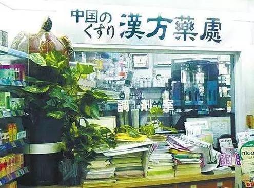 真的假的?中国国药被日本汉方药垄断了