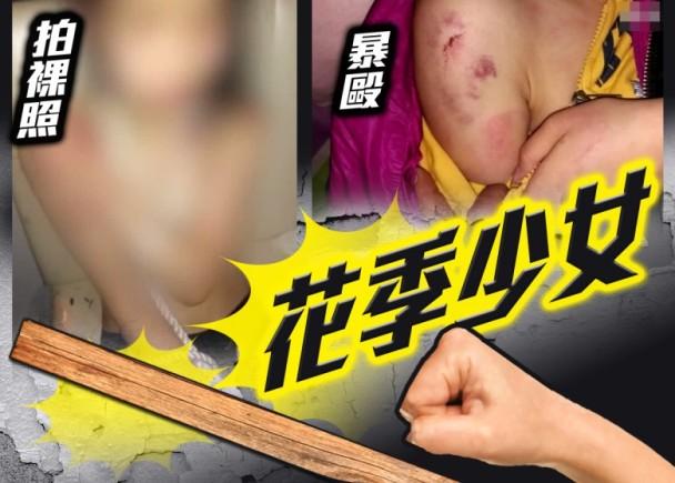 花季少女与朋友争执 竟遭暴殴加拍裸照